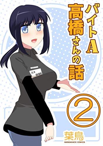 バイトA高橋さんの話 2(マンガハックPerry:POD版)