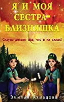 My Twin Sister And Me-Ya I Moya Sestra-Bliznyashka