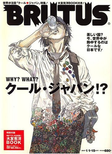 BRUTUS (ブルータス) 2007年 1/15号 [雑誌]の詳細を見る