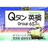Qタン 英検2級 Group63; 3rd edition