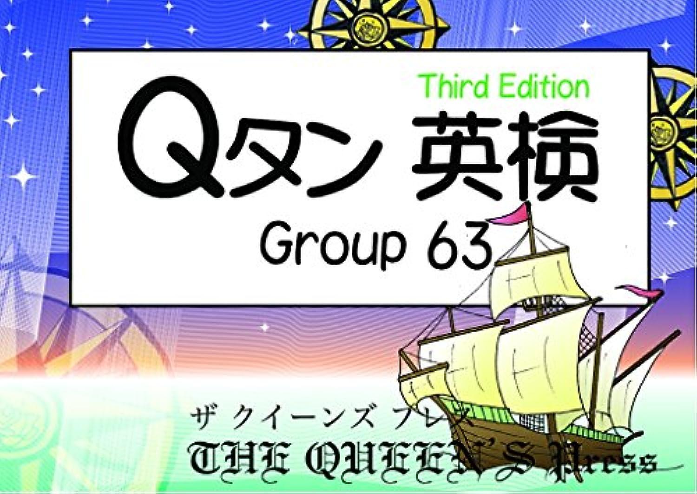 Qタン 英検2級 Group63; 3rd edition