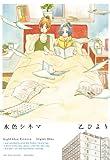 水色シネマ (百合姫コミックス)