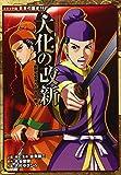 大化の改新―歴史を変えた日本の戦い (コミック版日本の歴史)