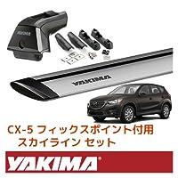 [YAKIMA 正規品] マツダ CX-5 フィックスポイント付き車両 ベースラックセット (スカイラインタワー+ランディングパッド11×2+ジェットストリームバーS)