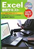 Excel基礎テキスト―中央職業能力開発協会コンピュータサービス技能評価試験表計算部門3級対応 (中央職業能力開発協会公認テキスト)