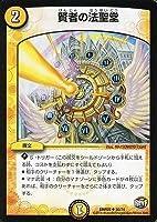 デュエルマスターズ第22弾/DMR-22/30/UC/賢者の法聖堂/光/呪文