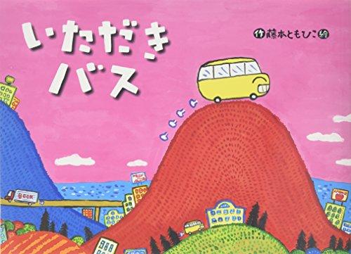いただきバス (チューリップえほんシリーズ)