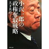 小沢一郎の政権奪取戦略 (河出文庫)