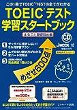 TOEIC(R) テスト 学習スタートブック まるごと基礎固め編 (J MOOK 12)