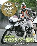 キャラクター大全 仮面ライダー大全 平成編 AD2000-2011 画像