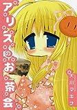 アリスのお茶会 / 大川 マキナ のシリーズ情報を見る
