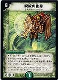 デュエルマスターズ/DM-07/19/R/呪紋の化身