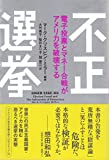 日本の選挙制度の問題点を考えてみる