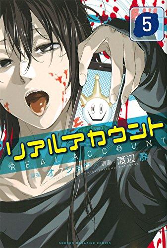 リアルアカウント(5) (講談社コミックス)