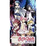 魔法少女まどか☆マギカ ポータブル (通常版) 「通常契約パック」 - PSP