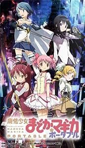 魔法少女まどか☆マギカ ポータブル (完全受注限定生産版) 「限定契約BOX」 - PSP