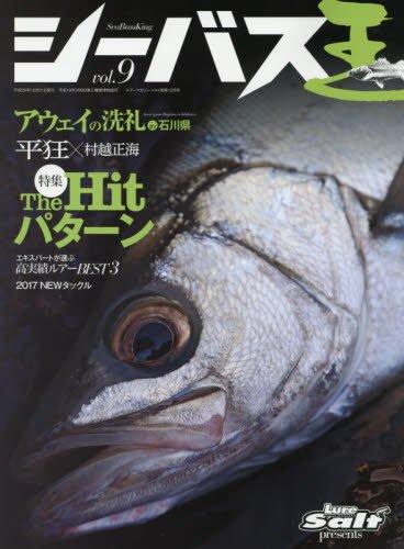 シーバス王(9) 2017年 12 月号 [雑誌]: ルアーマガジンソルト 増刊
