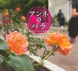 アンネのバラ 40年間つないできた平和のバトン (世の中への扉)