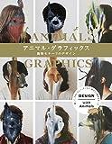 アニマル・グラフィックス 動物モチーフのデザイン