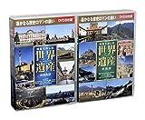 映像で楽しむ世界遺産 全2巻 DVD16枚組 BCP-073-074 (収納ケース付)セット
