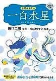 2019年版 一白水星 (九星運勢占い)