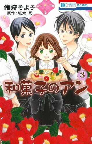 和菓子のアン 3 (花とゆめCOMICS)の詳細を見る