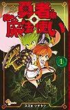 勇者の娘と緑色の魔法使い / スズキ ツチタツ のシリーズ情報を見る