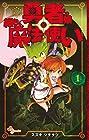 勇者の娘と緑色の魔法使い ~2巻 (スズキツチタツ)