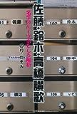 佐藤・鈴木・高橋讃歌―名字のルーツおもしろ解析