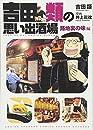 吉田類の思い出酒場 路地裏の味編 (思い出食堂コミックス)