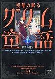 残酷の眠るグリム童話 / 村崎 百郎 のシリーズ情報を見る