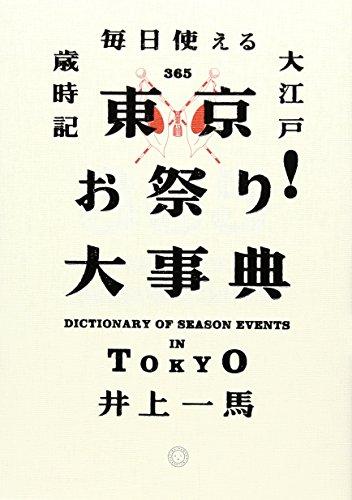東京お祭り!大事典―毎日使える大江戸歳時記の詳細を見る