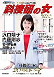 『科捜研の女』コンプリートBOOK (ぴあMOOK) ぴあ