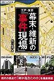 江戸・東京 幕末・維新の「事件現場」 (SBビジュアル新書)