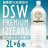 超長期保存水 12年保存 海洋深層水 DSW PREMIUM 12 YEARS (<2L×6本入>)