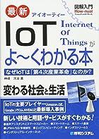 知らないと絶対損する旬ワード「IoT」 身近な事例から知るその実力