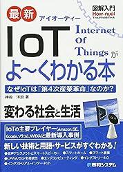 図解入門 最新IoTがよ~くわかる本