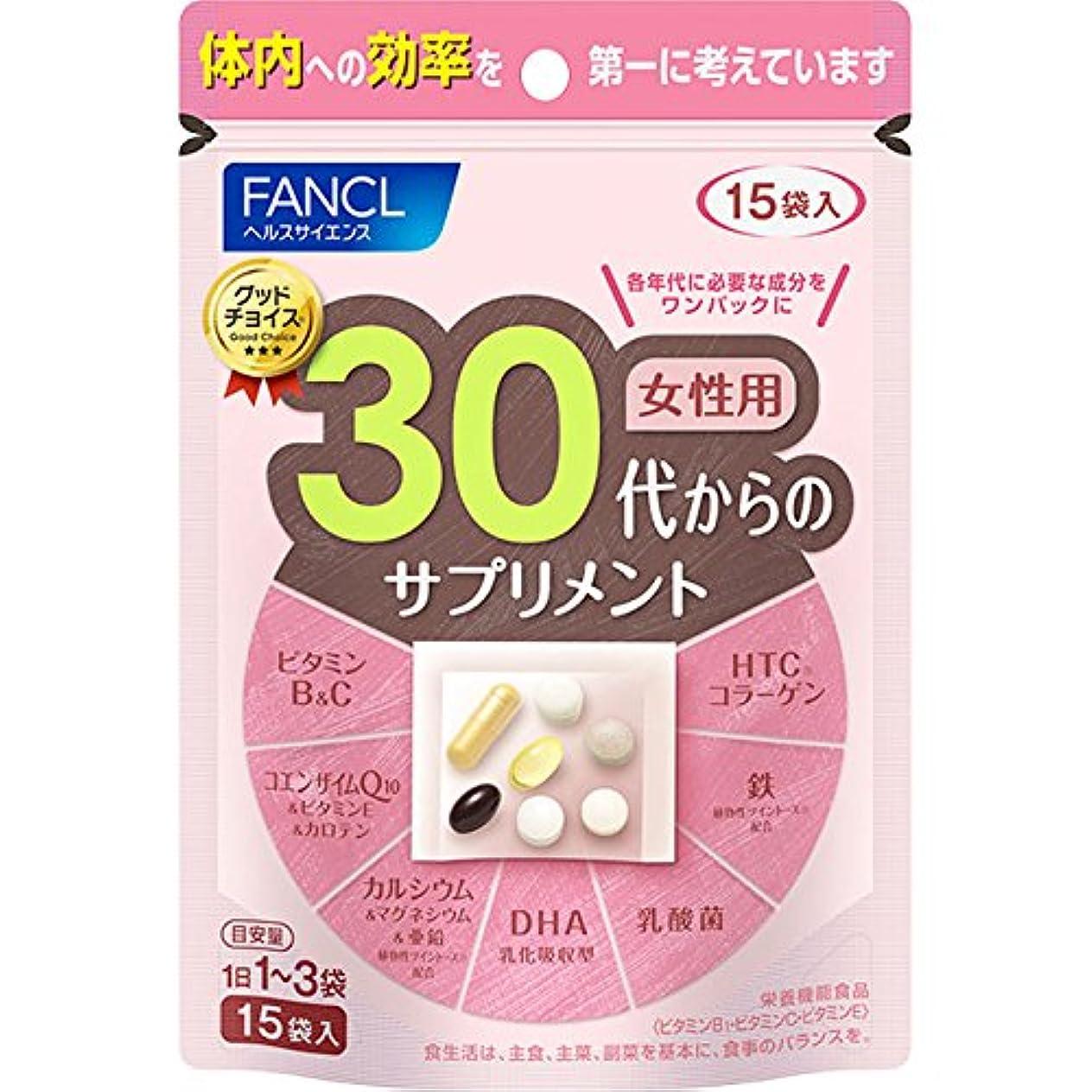 セブン変化測定30代からのサプリメント 女性用 15袋入