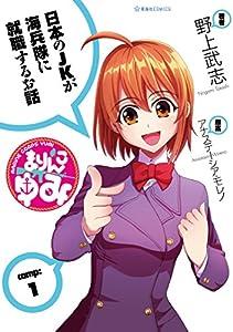 まりんこゆみ(1) (星海社コミックス)
