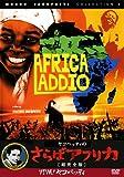 ヤコペッティの さらばアフリカ [DVD]