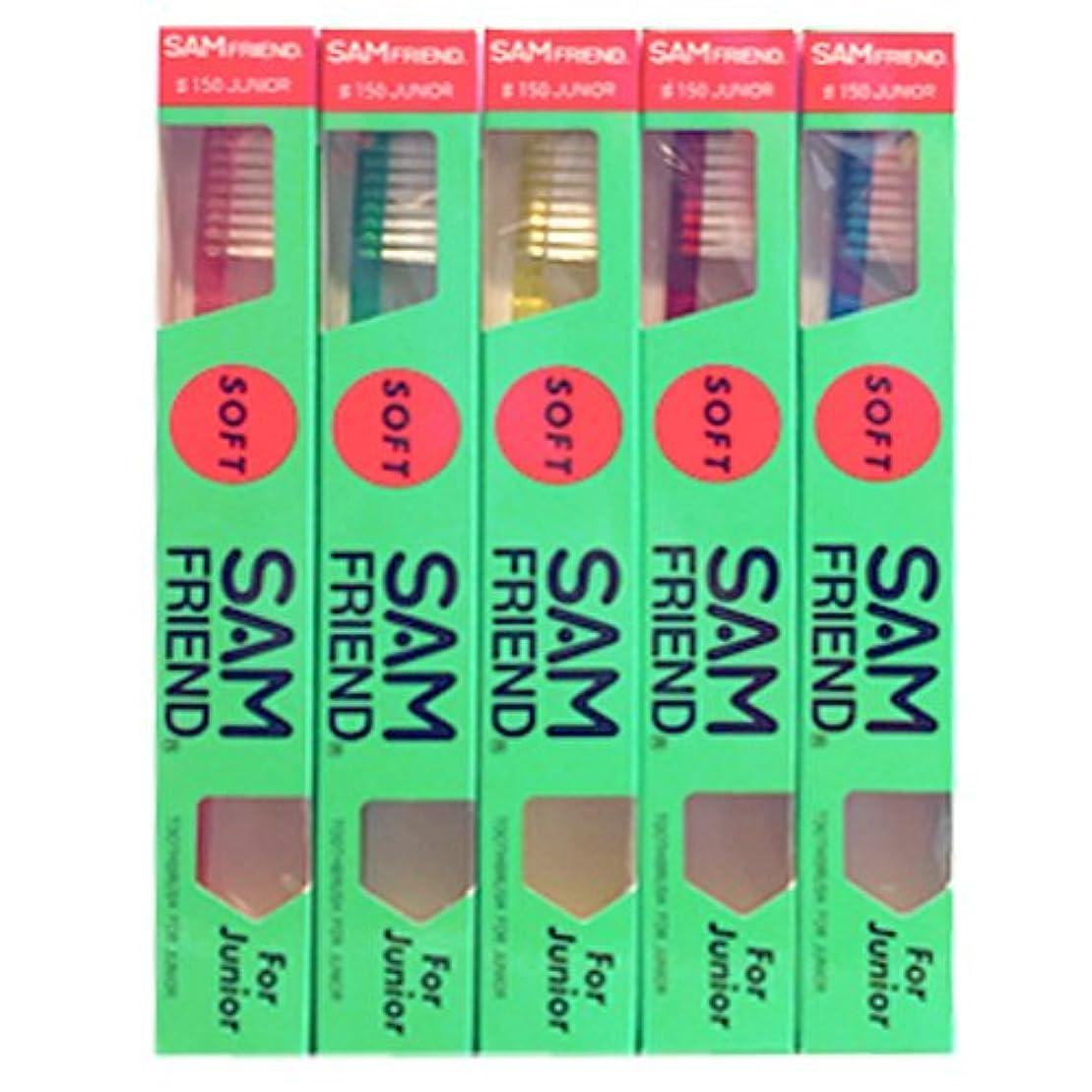 プラスチック便利さ単調なサムフレンド サムフレンド 歯ブラシ #150ジュニア 5色セット 6~12才用 歯並びが複雑で汚れやすい小さな口 ソフト