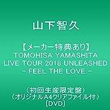 【メーカー特典あり】TOMOHISA YAMASHITA LIVE TOUR 2018 UNLEASHED - FEEL THE LOVE -(初回生産限定盤 DVD)(オリジナルA4クリアファイル付)