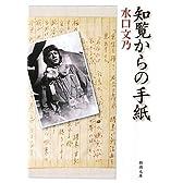 知覧からの手紙 (新潮文庫)