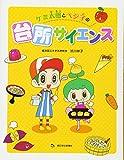 ケミ太郎とベジ子の台所サイエンス