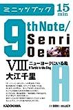 9th Note/Senri Oe VIII ニューヨークにいる亀<「9th Note /Senri Oe」シリーズ> (カドカワ・ミニッツブック)