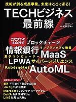 TECHビジネス最前線 (日経BPムック)
