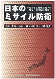 日本のミサイル防衛―変容する戦略環境下の外交・安全保障政策