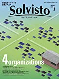 次世代エネルギーの探究メディア「月刊ソルビストVol.46」