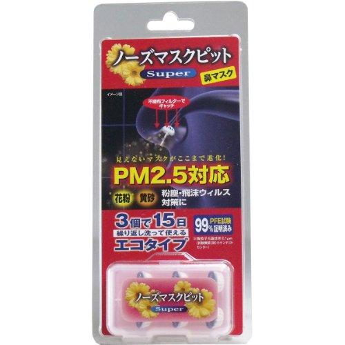 ノーズマスクピット Super 3個入 PM2.5対応...