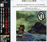 マーラー:交響曲第3番ニ短調